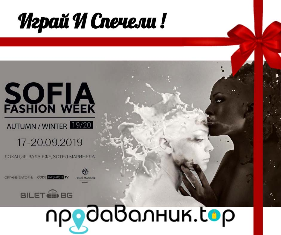 ИГРА ЗА ДАМИТЕ! Спечелете 12 двойни билета за Sofia Fashion Week!