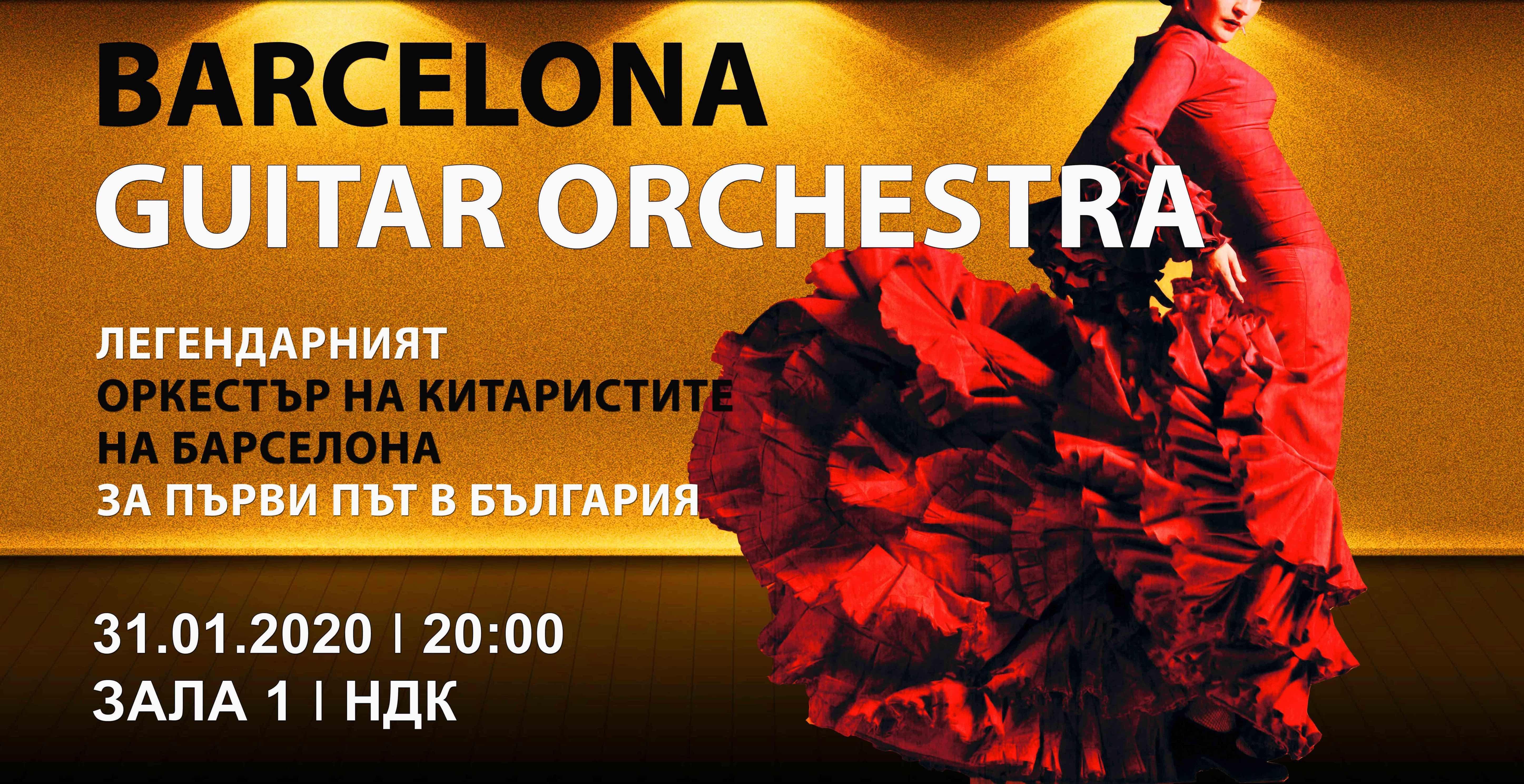 Barcelona Guitar Orchestra в България! Промоция на билети!
