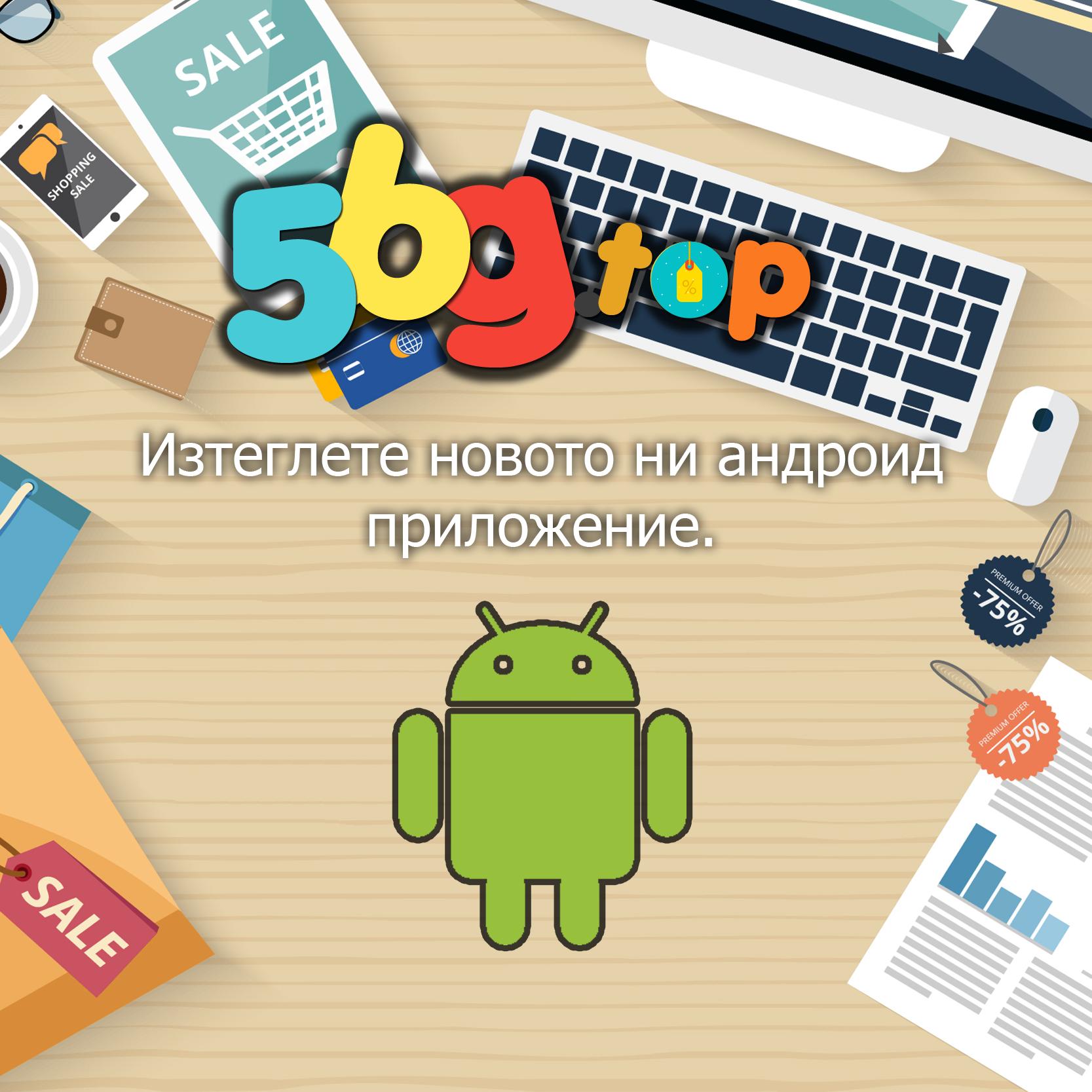 5bg.top - продавалника на България вече и с андроид приложение!