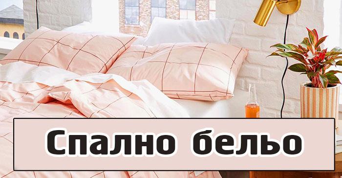 Спално бельо - полезни съвети за правилен избор