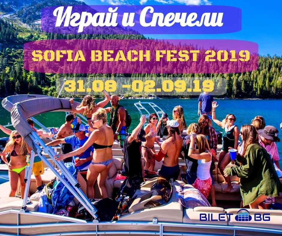 СПЕЧЕЛИ ДВОЕН БИЛЕТ ЗА SOFIA BEACH FEST 2019