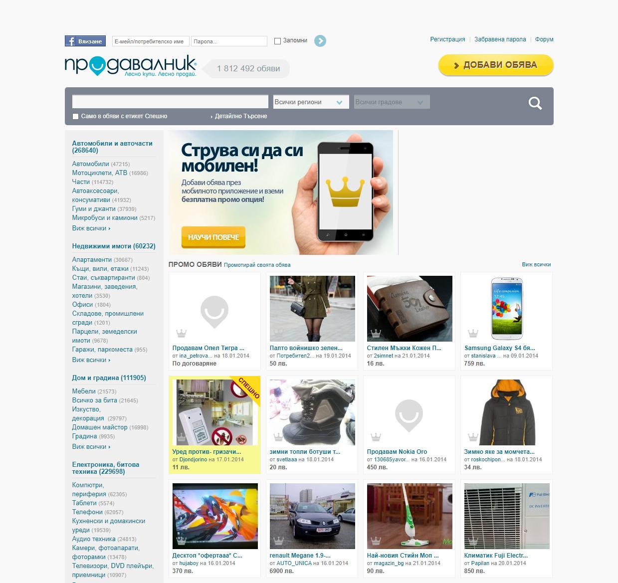 История на бившия Продавалник или prodavalnik.com
